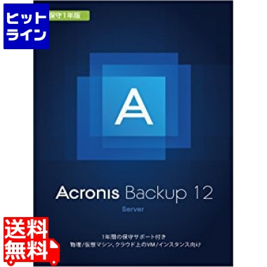 アクロニス ( Acronics ) Acronis Backup 12 Server License incl. AAS BOX B1WYBSJPS91