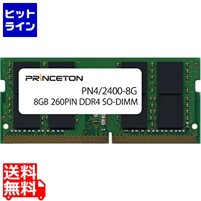 プリンストン ( PRINCETON ) PC4-19200(DDR4-2400) CL=17 260PIN Unbuffered SO-DIMM 8GB PDN4/2400-8G