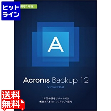 アクロニス ( Acronics ) Acronis Backup 12 Virtual Host License incl. AAS BOX V2PYBSJPS91