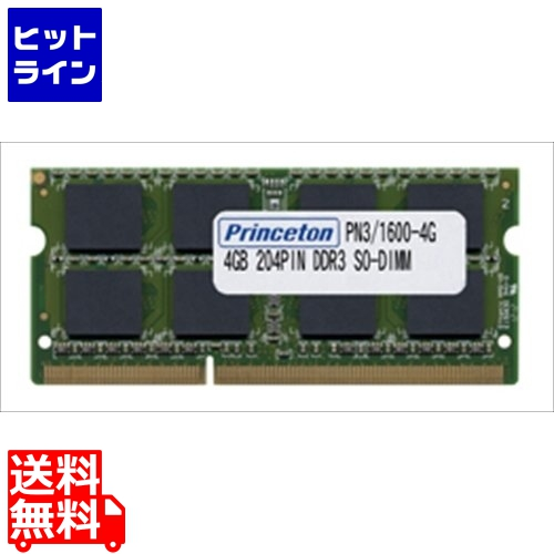 【 あす楽 送料無料 】プリンストン ( PRINCETON ) Mac用 4GBX2枚組 PC3-12800(DDR3-1600) 204Pin DDR3 SDRAM SO-DIMM CL11 PAN3/1600-4GX2