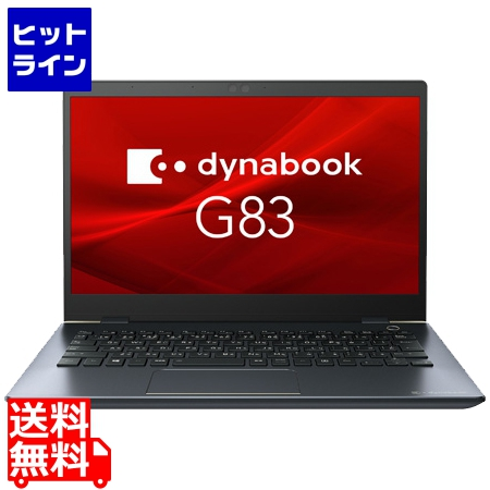 東芝 ( TOSHIBA ) dynabook G83/M:Core i5-8250U、8GB、256GB SSD、13.3型HD、WLAN+BT、Win10 Pro 64 bit、Office HB PG83MTACGL7QD21