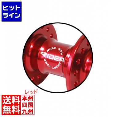 リデア ( RIDEA ) HUB-BR-R135/24 High Performance Hub (レッド) 147-00271【返品不可】