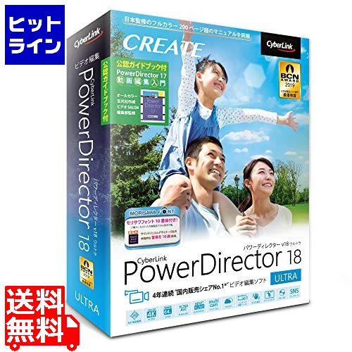 PowerDirector PowerDirector 18 Ultra 公認ガイドブック付版 PDR18ULTWG-001