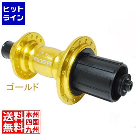 リデア ( RIDEA ) HUB-BR-R135/32 High Performance Hub (ゴールド) 147-00283【返品不可】