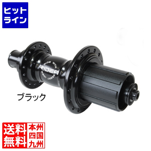 リデア ( RIDEA ) HUB-BR-R135/32 High Performance Hub (ブラック) 147-00286【返品不可】