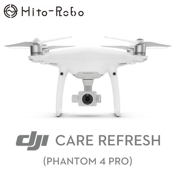 DJI Care Refresh (Phantom 4 Pro シリーズ)(ファントム4プロ ケア リフレッシュ)