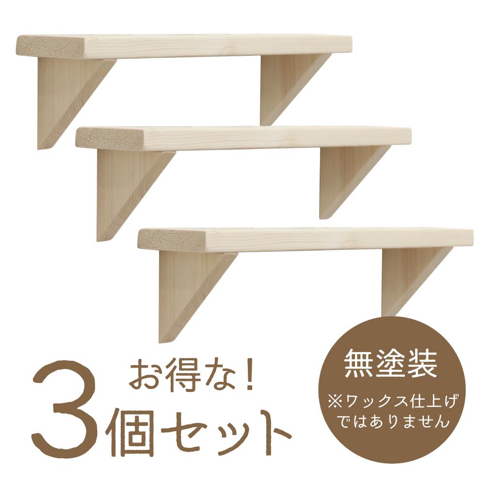 3個セットでお得 壁ラック ウォールシェルフ 完成品 無塗装 木製 無垢 人と木 ナチュラル 簡単設置 Bタイプ