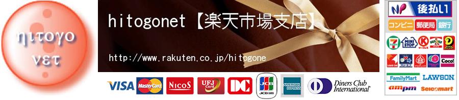 hitogonet【楽天市場支店】:皆様に愛されるファッションをお手ごろ価格で提供いたします。