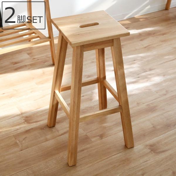 数量限定 完全送料無料 北欧にもナチュラルにもよく合う 天然木製ハイスツール スツール 椅子 いす 木製 天然木 角型 座面高70cm 2脚セット 完成品 ハイタイプ