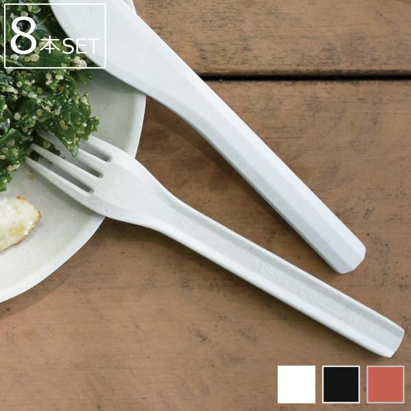 屋外でも屋内でも使いやすい大人アウトドア食器 フォーク 17cm 全国一律送料無料 同色8本セット 爆売りセール開催中 キントー プラスチック製 アルフレスコ ALFRESCO KINTO