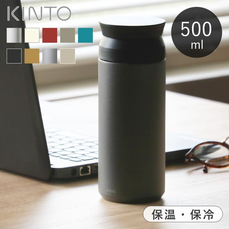 360度どこからでも飲める大人カラーのマイボトル キントー KINTO 水筒 500ml トラベルタンブラー マグボトル ステンレス製