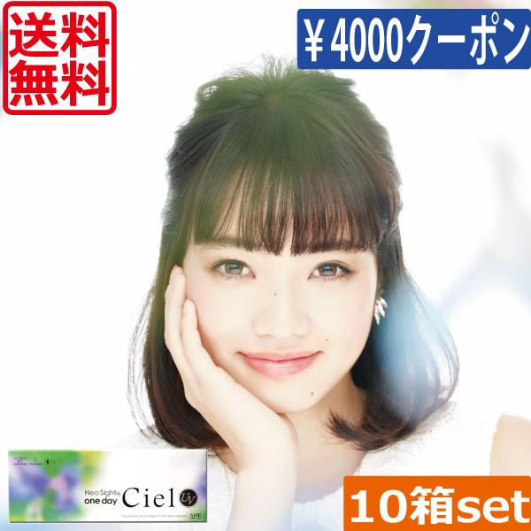 今すぐ使えるクーポン¥4000配布中!アイレ ネオサイトワンデーシエルUV/デュウUV(30枚)×10箱(Mail)( (国際格安配送) Neosight 1day Ciel カラコン♪