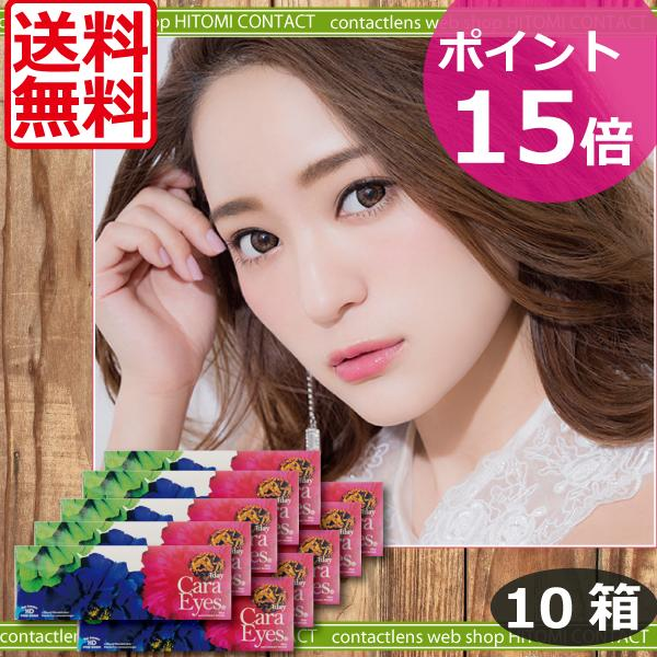 ポイント15倍!!ワンデー キャラアイ(30枚)×10箱 (ブラウン・グレー) (国際格安配送)(エスパル) (カラコン)