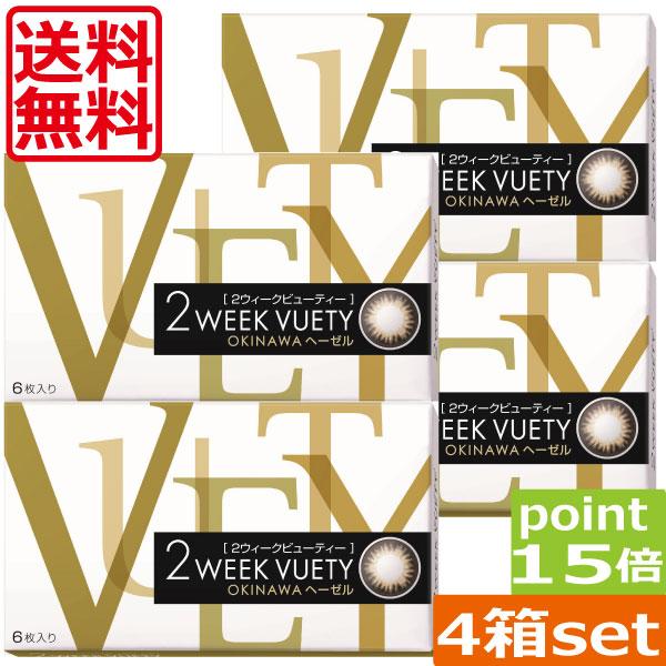 (送料無料)ポイント15倍!2ウィークビューティー(OKINAWAヘーゼル)×4箱(ビューノ)(国際格安配送)