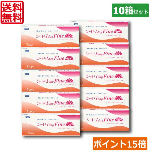 ポイント15倍!(送料無料)ワンデーファインUV(30枚入り)×10箱 (シード)10P05July14