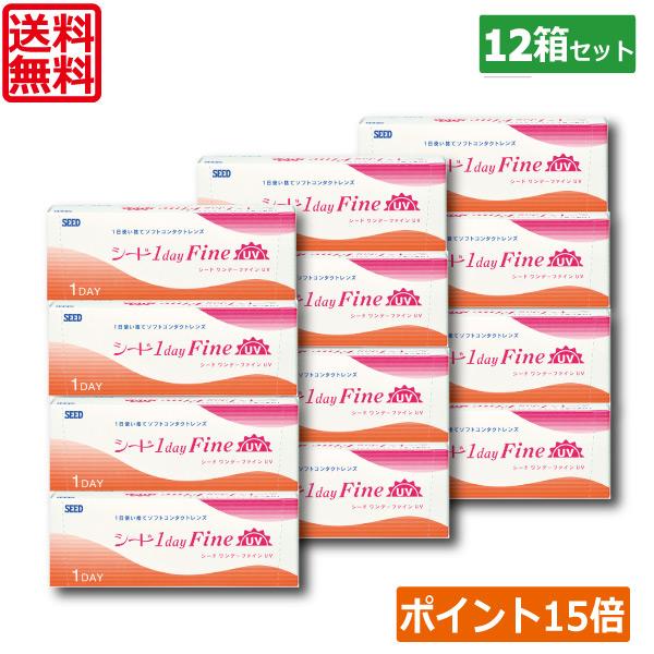 ポイント15倍!(送料無料)ワンデーファインUV(30枚入り)×12箱(シード)10P05July14