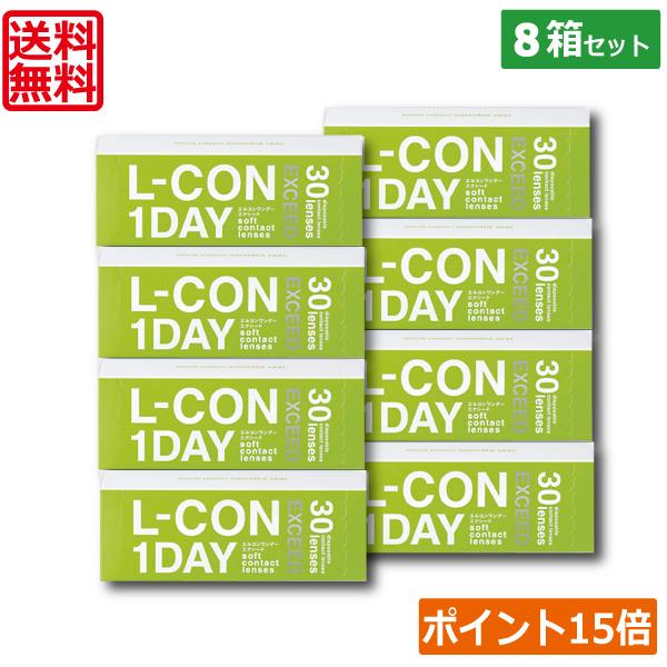ポイント15倍!(送料無料)エルコンワンデーエクシード(30枚入り)×8箱 (シンシア)(lcon-ex)10P05July14