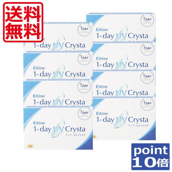 ポイント10倍!ワンデーUVクリスタ【30枚入】×8箱 (アイミー)(1day UV Crysta)