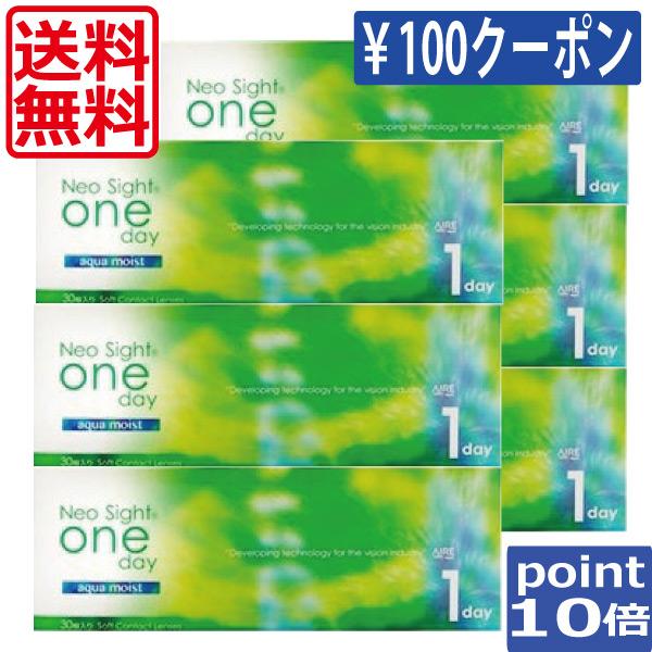 今すぐ使えるクーポン\100配布中!コンタクトレンズ 1dayポイント10倍!ネオサイトワンデーアクアモイスト(30枚)×6箱(アイレ)(送料無料) (国際格安配送)