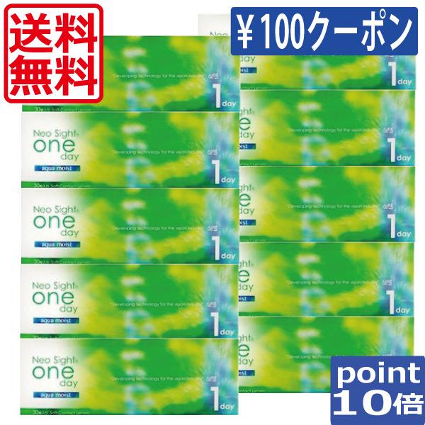 今すぐ使えるクーポン\100配布中!コンタクトレンズ 1dayポイント10倍!ネオサイトワンデーアクアモイスト(30枚)×10箱(アイレ) (国際格安配送)