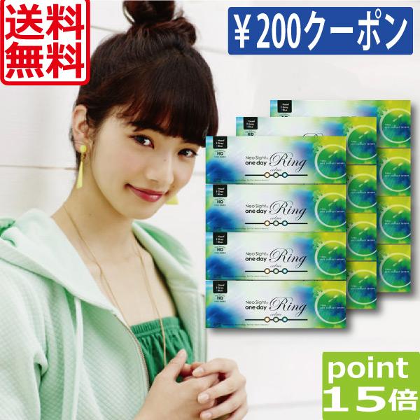 今すぐ使えるクーポン\200配布中!ポイント15倍!(送料無料)ネオサイトワンデーリングカラーズ(30枚)×12箱 (カラーコンタクトレンズ) (国際格安配送) (カラコン)(度なし)(度あり)