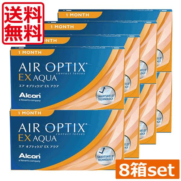 (送料無料)エアオプティクスEXアクア(O2オプティクス)×8箱(チバビジョン) エアオプティクス 処方箋不要 エアオプ 日本アルコン エアオプティクスex