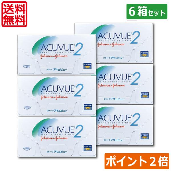 処方箋不要!ポイント2倍(送料無料)2ウィークアキュビュー (6枚)×6箱 (ジョンソン&ジョンソン)(2WEEK)(ACUVUE2)(国際格安配送)      02P05July14
