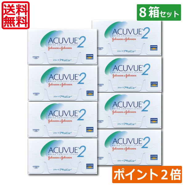 処方箋不要!ポイント2倍(送料無料)2ウィークアキュビュー (6枚)×8箱 (ジョンソン&ジョンソン)(2WEEK)(ACUVUE2)(国際格安配送)      02P05July14