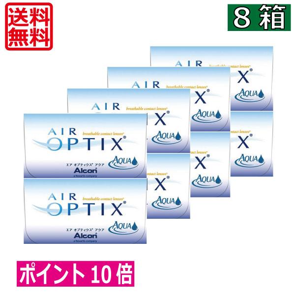 ポイント10倍!(送料無料)エアオプティクスアクア (6枚)×8箱 (チバビジョン) (国際格安配送)    10P05July14
