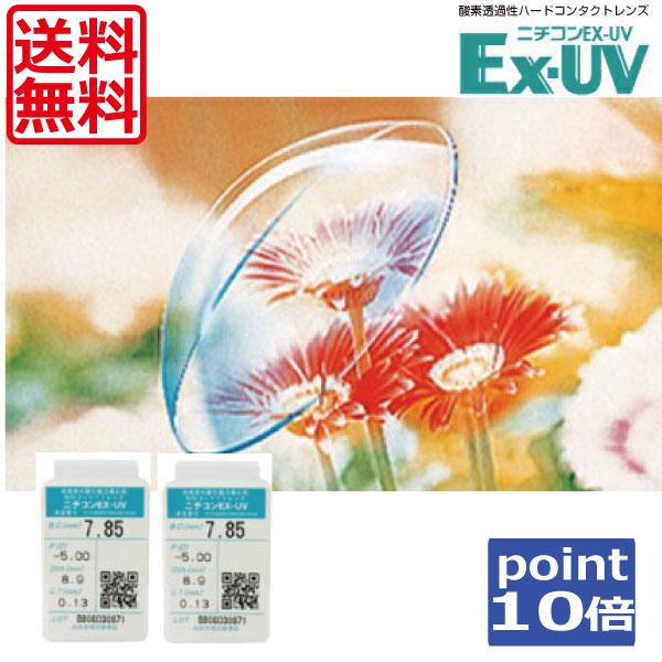 (送料無料)処方箋不要!ポイント10倍!ニチコン EX-UV ×2枚 (国際格安配送)    10P05July14