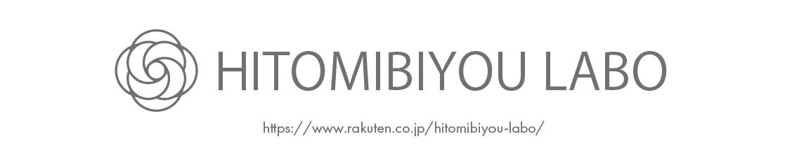 HITOMIBIYOU LABO 楽天市場店:HITOMIBIYOU LABO楽天市場店です。
