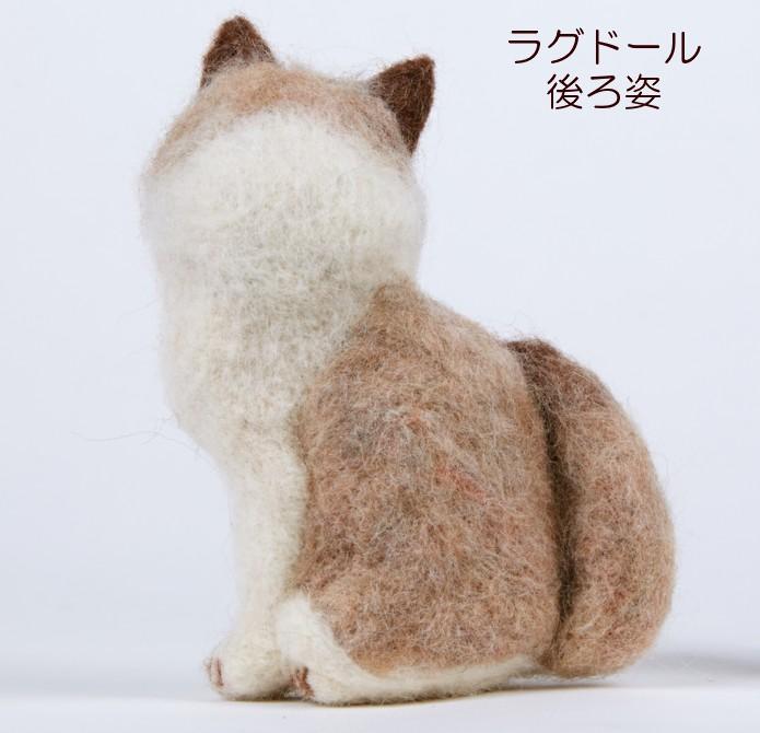 羊毛フェルトで作るスーパーリアルな猫ラグドールのマスコット手作りキット【ねこのぬいぐるみ ウェルカムドール 自由研究 きりのみりい先生デザイン】