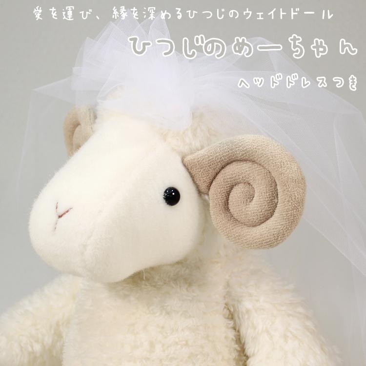 羊のウェイトドールが幸せ運ぶ♪愛も運ぶ♪ひつじのめーちゃん★ベール付き・片足刺しゅう【ウェルカムドール 未年 ぬいぐるみ】【送料無料】