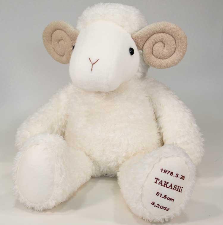 羊のウェイトドールが幸せ運ぶ♪愛も運ぶ♪ ひつじのめーちゃん・片足刺しゅう【ウェルカムドール 未年 ぬいぐるみ 出産祝い 結婚式 親ギフト】