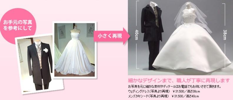 マイウェディングドレスorタキシードオリジナルミニチュアドレス トルソー(1体)