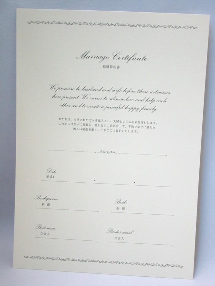 結婚誓約書リベルテ 休み 新作アイテム毎日更新 ラフィネ用人前結婚式用追加用紙C