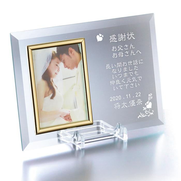 親ギフト用・フリーメッセージフォトプレート【写真立て ご両親贈呈用】【結婚式 ウェディング 結婚祝い 誕生日 母の日 父の日 フォトスタンド】