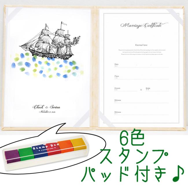 帆船の結婚証明書【スタンプ 拇印 指紋】【結婚式 ウェディング 結婚祝い 人前式 誓約書】【航海 出港 海 船旅】