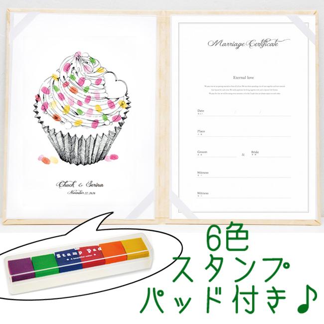 カップケーキの結婚証明書【スタンプ 拇印 指紋】【結婚式 ウェディング 結婚祝い 人前式 誓約書】