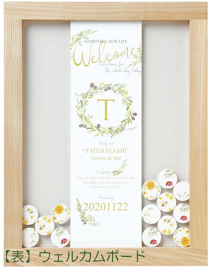 【一台二役】メッセージドロップスのウェルカムボード&人前式結婚証明書『プロヴァンス』(55名様まで対応)【結婚式 寄せ書き ウェルカムオブジェ 結婚誓約書 ウェルカムドロップス 春婚】