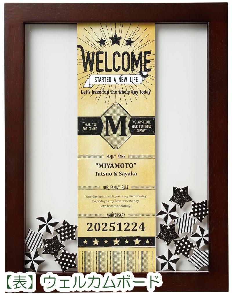 ゲスト参加型だから楽しい♪ 【一台二役】メッセージドロップスのウェルカムボード&人前式結婚証明書『ヴィンテージスター』(50名様まで対応)【結婚式 寄せ書き ウェルカムオブジェ 結婚誓約書 ウェルカムドロップス】
