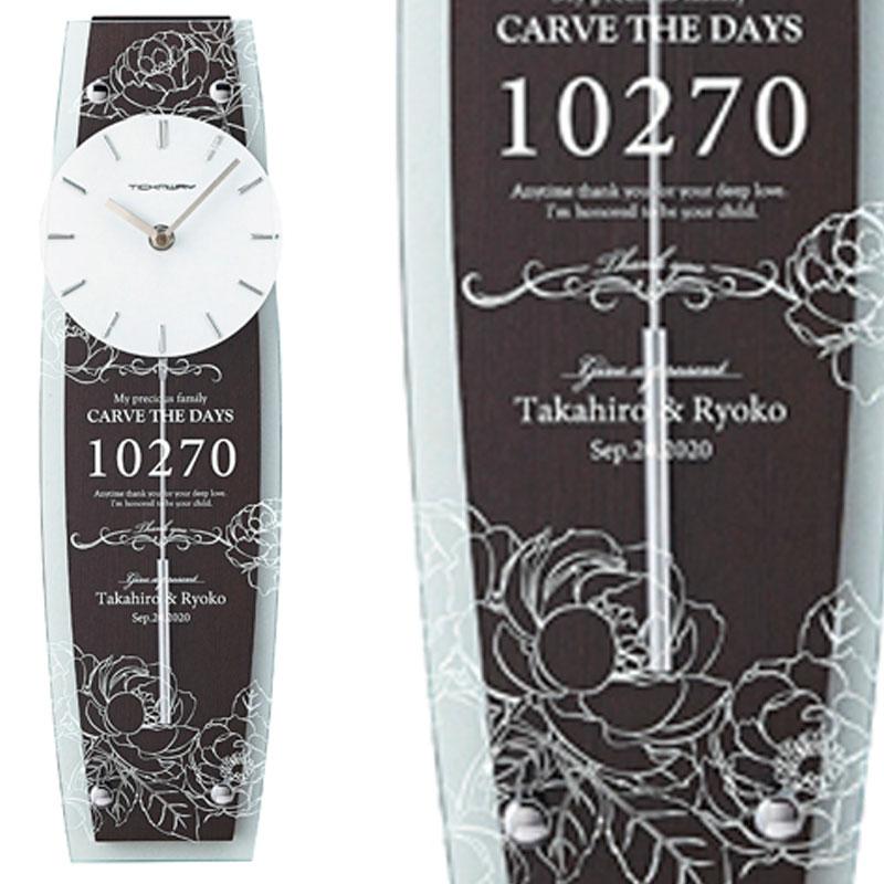 親ギフト用【ダークブラウンカラーのローズ柄】大切な時を刻む壁掛け時計「マイプレシャスファミリー」【ウォールクロック お名入れ ご両親贈呈用】【結婚式 ウェディング 花束贈呈】