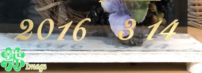 手作りウエルカムボードで幸せ2倍 アウトレット ウェルカムボード用数字シール 金色の数字 筆記体 0~9とドット.各2ピース 1シート 買い取り 結婚式 日付 ウェディング 花嫁DIY 記念日 あす楽 ゴールド