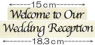 サイズ 文字部分 1行で使用の場合 約 横34 縦3cm 縦は最大値 一文字約2cm 2行で使用の場合 Welcome To Our 約15cm Wedding Reception 約18 3cm