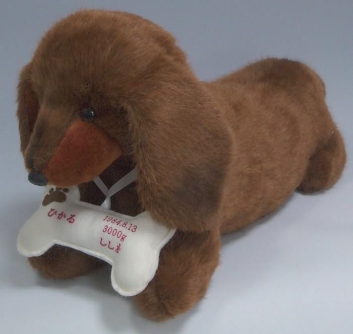 オリジナルドッグ&キャット・ダックスフント茶(1体)おしゃぶりボーンに刺繍入り【ウェルカムドール・ウェイトドッグ】