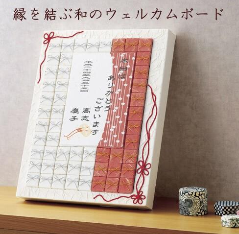 和風のウェルカムボードになるプチギフト「縁結び」天然色素の金平糖53個セット【結婚式 こんぺいとう】
