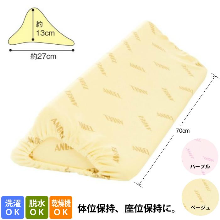 日本エンゼル 洗えるフィット三角柱クッション2 70cm 品番:1312-70 褥瘡予防 床ずれ防止 体位保持 体位変換 介護 姿勢保持 クッション