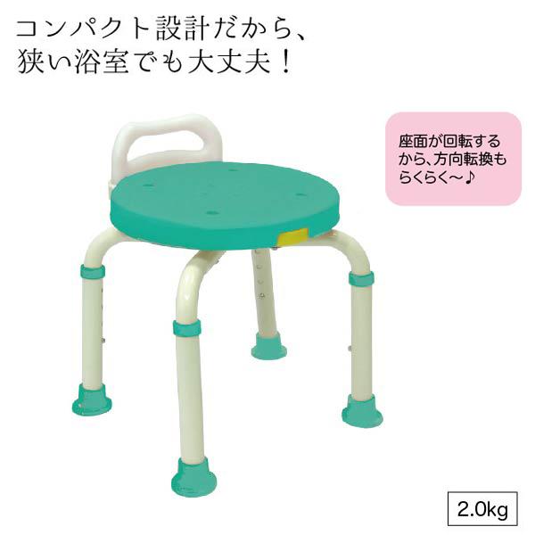 シャワーチェアー楽湯くるまるコンパクト 7450 座面が回転するお風呂用の椅子 高さ調整可能 座面高さ最大40.5cm お風呂用いす 座面回転 回るイス シャワーイス バスチェアー