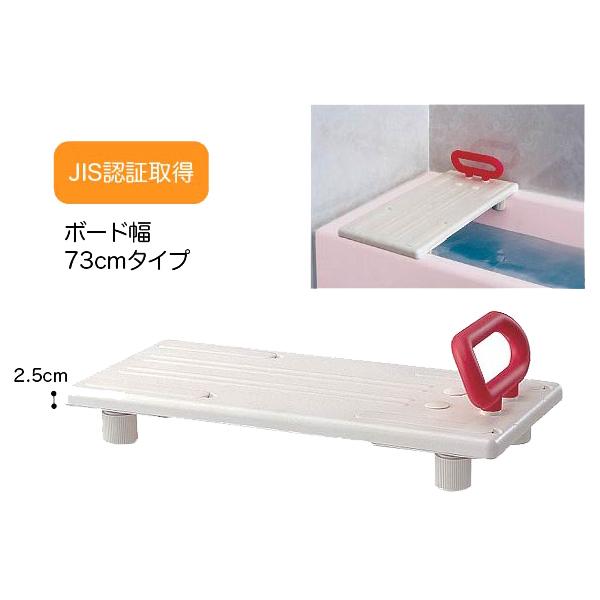安寿 バスボード(薄型) U-L /  幅73cm 手すり付き 品番:535-095 取り付け可能な浴槽内寸サイズ:55~68cm お風呂の板 お風呂用板 補助ボード 浴槽ボード 入浴補助板 入浴介助 介護