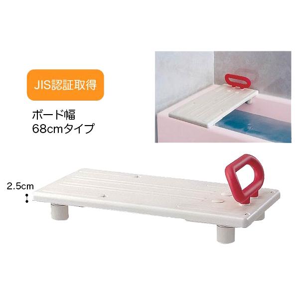 安寿 バスボード(薄型) U-S 幅68cm 手すり付き 品番:535-092 取り付け可能な浴槽内寸サイズ:50~63cm お風呂の板 お風呂用板 補助ボード 浴槽ボード 入浴補助板 入浴介助 介護